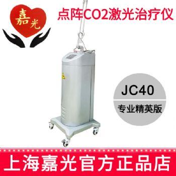 嘉光二氧化碳激光治疗仪JC40 专业精英版 40W