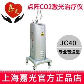 嘉光二氧化碳激光治疗仪JC40 专业普通版  40W
