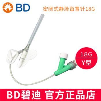 BD 碧迪静脉留置针18G Y型  密闭式  货号383405
