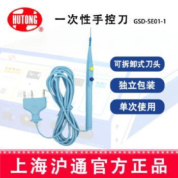 沪通高频电刀一次性手控刀GSD-SE01-1