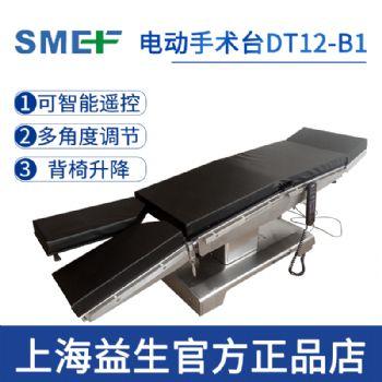 益生电动手术台DT12-B1