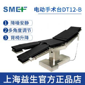 上海益生电动手术台DT12-B型