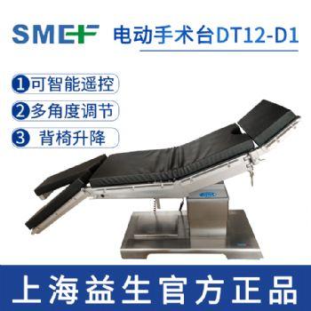 上海益生电动手术台DT12-D1