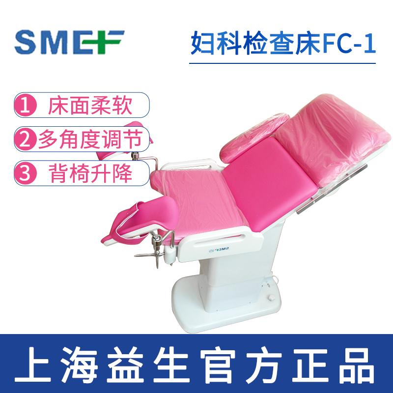 上海益生婦科檢查床