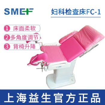 上海益生妇科检查床FC-1型