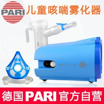 PARI 德国百瑞雾化器Compact N-P(052G1025) 空气压缩式