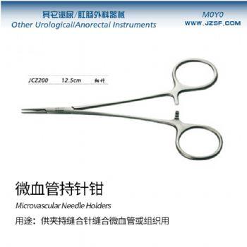 上海金钟持针钳JCZ200 12.5cm 细针(微血管)