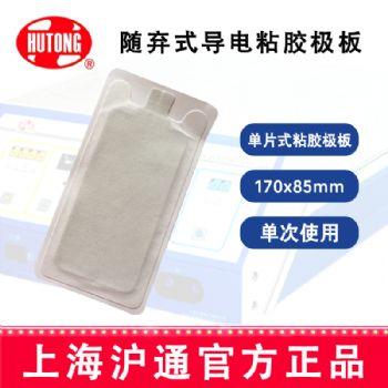 沪通高频电刀导电粘胶极板 PE04  GD350-Rp1 (成人型)单片