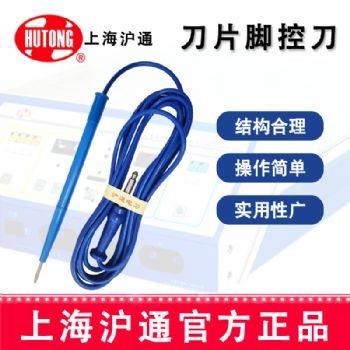 沪通高频电刀刀片脚控刀FP02