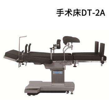 普弗沃电动液压手术台DT-2A