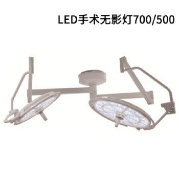 普弗沃手术无影灯LED700/500 双头