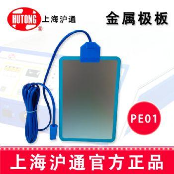 沪通金属极板PE01 扁头
