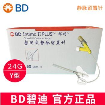 BD 碧迪静脉留置针24G Y型 密闭式 七号针头