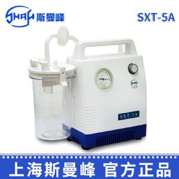 斯曼峰吸痰器SXT-5A 手提式 高负压 大流量