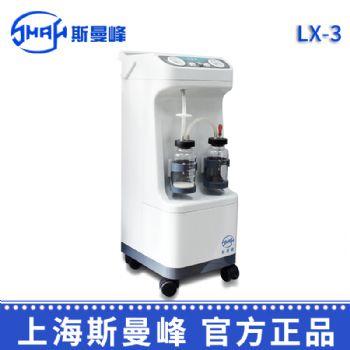 斯曼峰电动吸引器LX-3型 双级负压控制