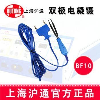 沪通高频电刀双极电凝镊BF10  弯头普通眼科