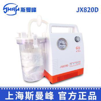 斯曼峰急救吸引器JX820D型 交直流两用 便携式
