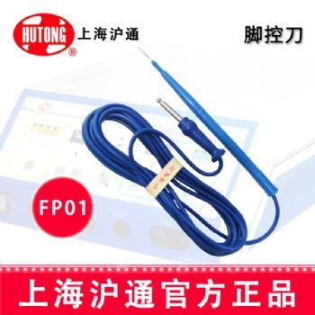 沪通普通脚控刀FP01