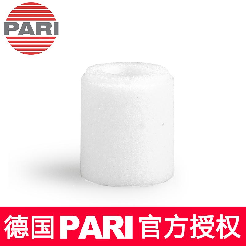 PARI 德國百瑞霧化器配件:空氣過濾器