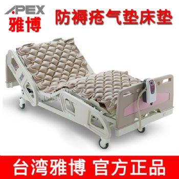 台湾雅博气垫床DOMUS 1 交替型  球型