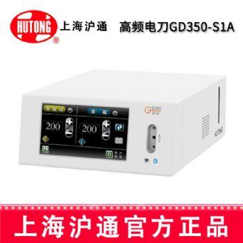 沪通高频电刀GD350-S1A 双极电刀