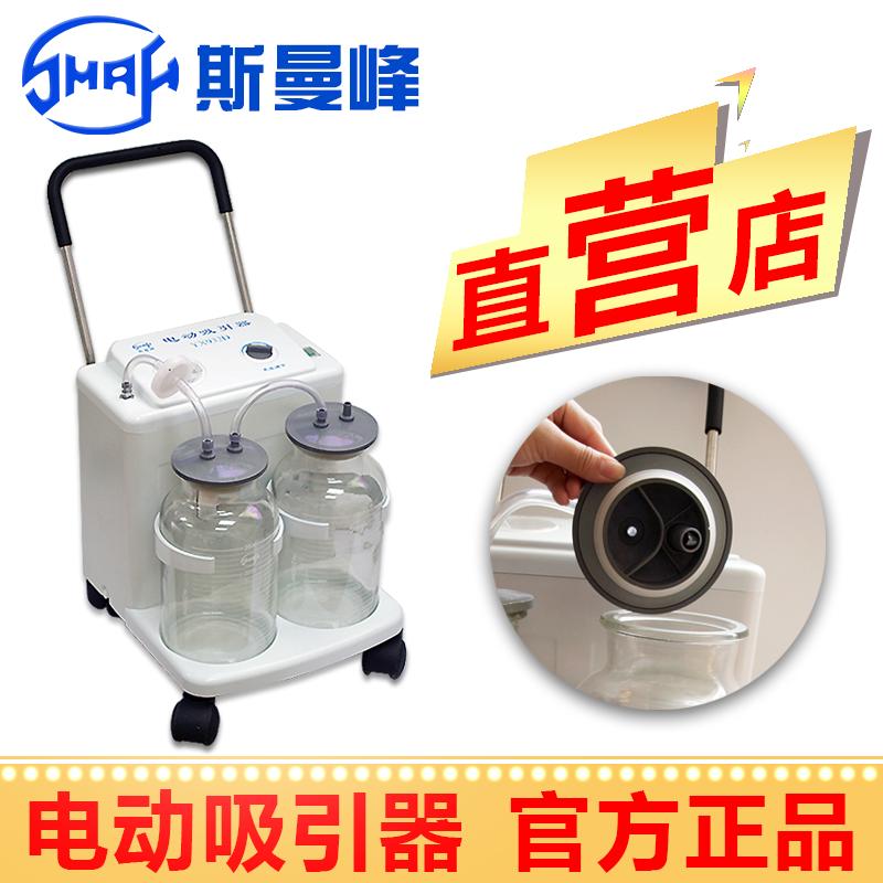 斯曼峰电动吸引器 YX932D型 噪声低、使用寿命长、可移动式电动吸引器