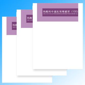 粤华增感屏中速感蓝 5x7cm
