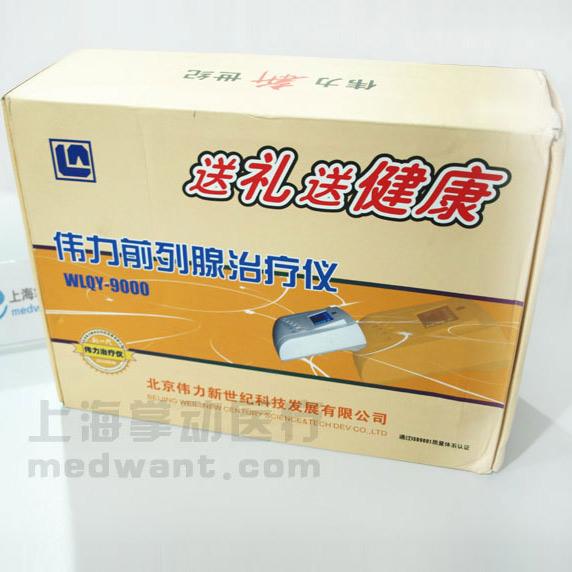 伟力前列腺治疗仪WLQY-9000型