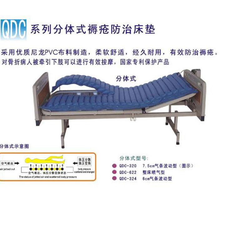 粤华防褥疮床垫QDC-320 7.5cm气条 波动分体式