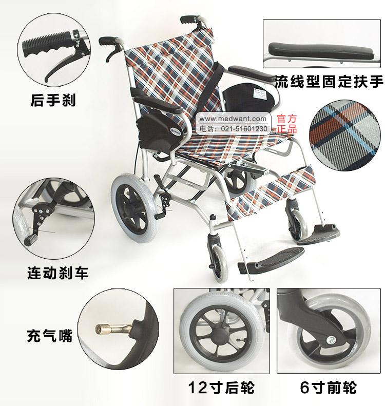 上海互邦轮椅车HBL25-S