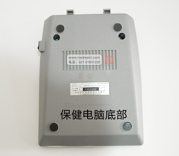 爱林 儿童保健电脑 WZR-EC2