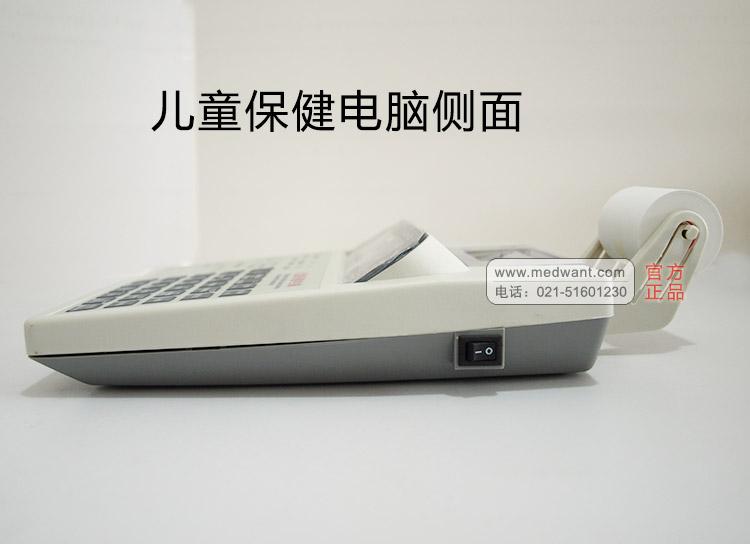 爱林 儿童保健电脑WZR-EC2