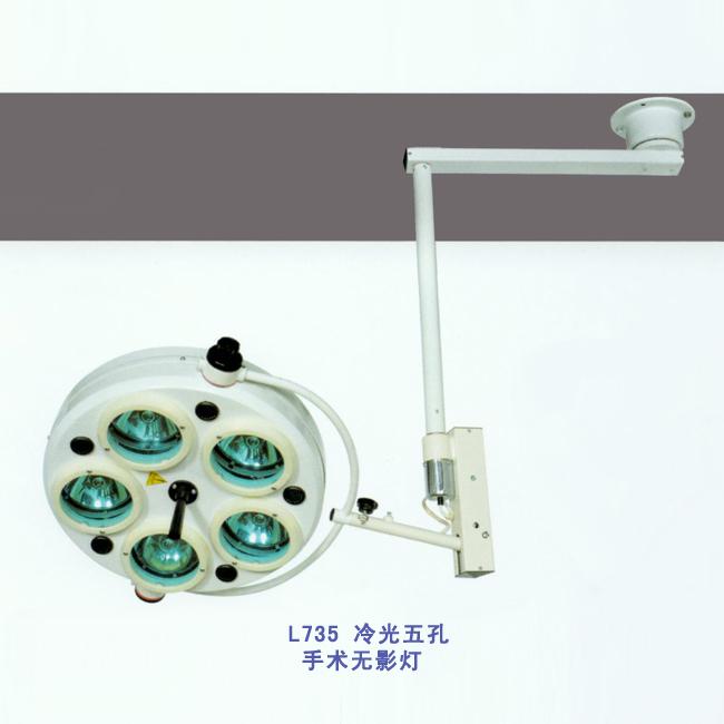 鹰牌 手术无影灯 L735 冷光五孔