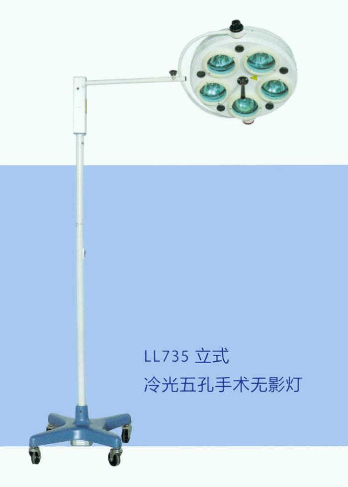 鹰牌 手术无影灯 LL735 立式冷光五孔