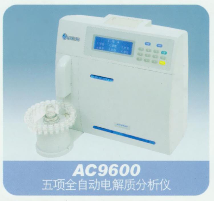 奥迪康 全自动电解质分析仪 AC9600