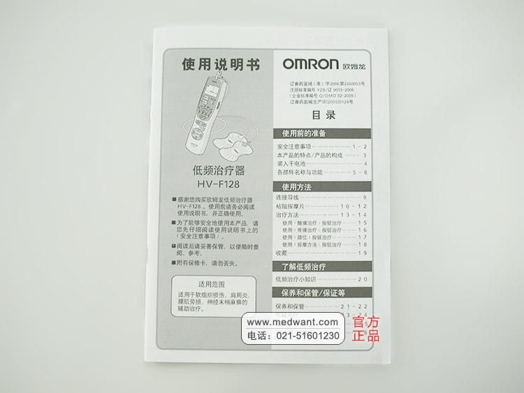 欧姆龙 低频治疗仪 HV-F128型
