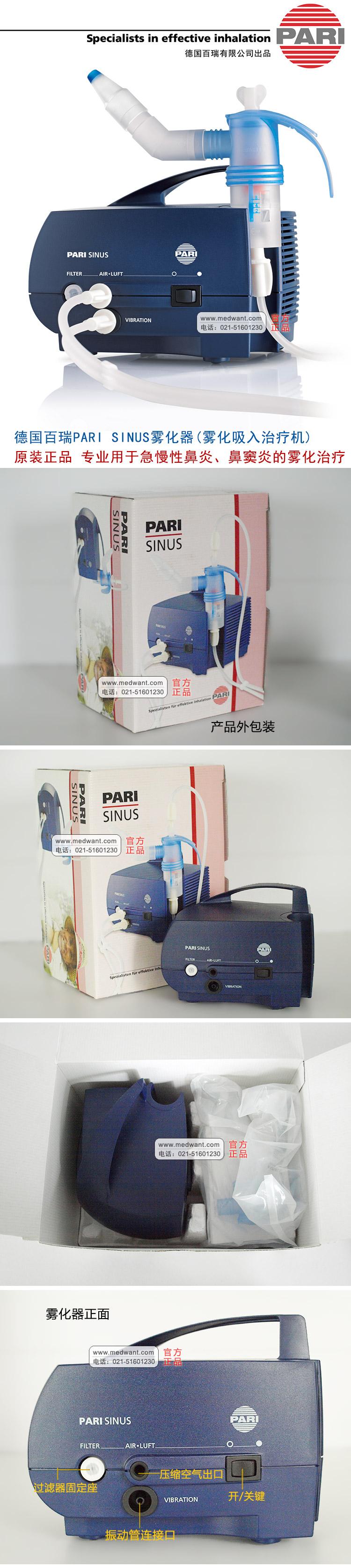 """""""百瑞""""压缩空气式雾化器PARI SINUS"""