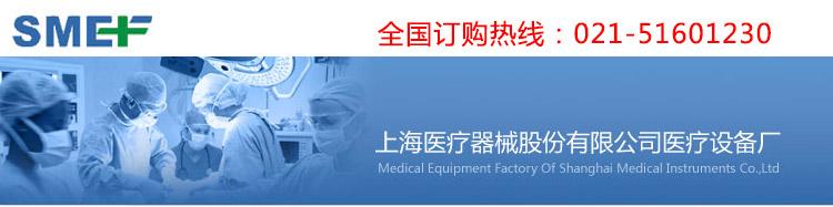 上海医疗设备厂有限公司