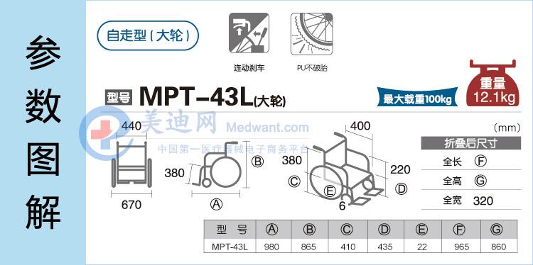 日本三贵Miki 轮椅车MPT-43L 轻便折叠家用舒适 老人/残疾人轮椅车