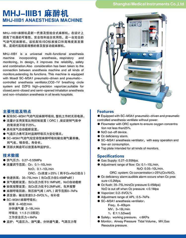 益生  麻醉机  MHJ-IIIB1
