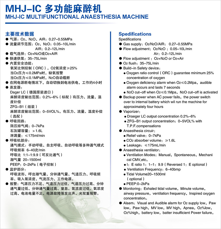 MHJ-IC麻醉机
