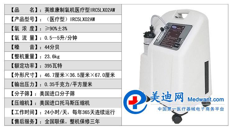 英维康制氧机IRC5LXO2AW 医疗型 参数