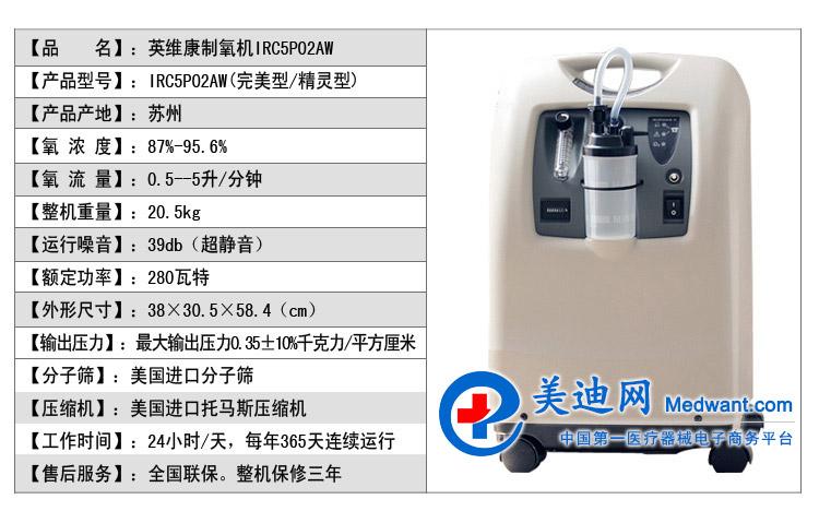 英维康制氧机 IRC5PO2AW 精灵型 8