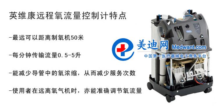 英维康制氧机 IRC5PO2AW 精灵型 11