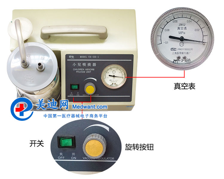 斯曼峰 小儿吸痰器 YB-RX-1型 部件