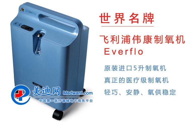 飞利浦伟康制氧机EverFlo 出氧量5升/分钟 氧浓度监测报警 原装进口