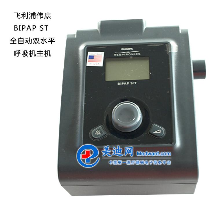 飞利浦伟康呼吸机 BIPAP S/T 2
