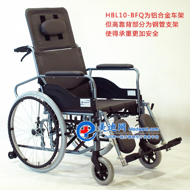 """""""上海互邦""""轮椅车 HBL10-BFQ型 5"""