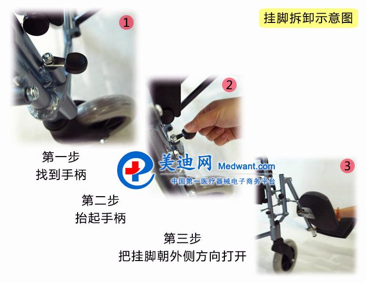 """""""上海互邦""""轮椅车 HBL10-BFQ型 11"""