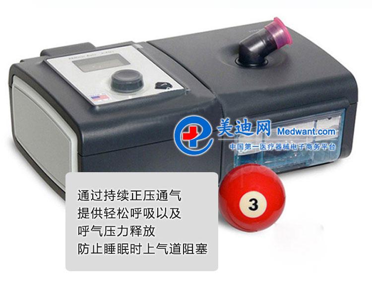 飞利浦伟康呼吸机REMstar Auto A-Flex (560) 全自动 单水平